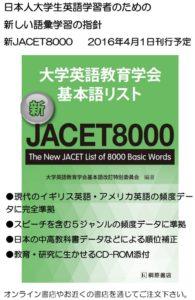 JACET800