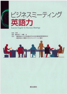 business_meeting_eigoryoku2